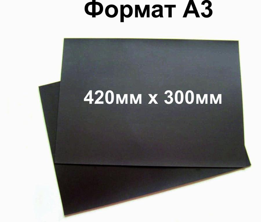 Изотропный магнитный винил ФОРМАТ А3