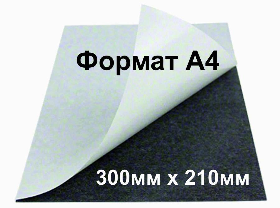Изотропный магнитный винил ФОРМАТ А4