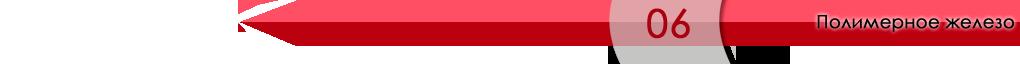 Полимерное железо (Ferrosheet)