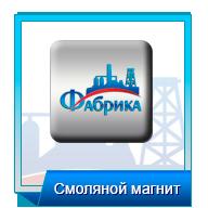 Смоляной магнит в Киеве