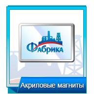 Акриловые магниты в Киеве