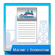 Магнит с блокнотом в Киеве