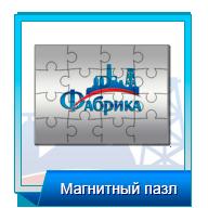 Магнитный пазл в Киеве