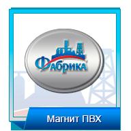 Магнит ПВХ в Киеве