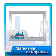 Магнитная фоторамка в Киеве