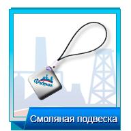 Смоляная подвеска в Киеве