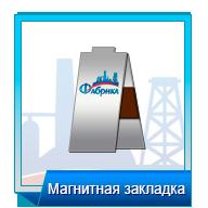 Магнитные закладки в Киеве